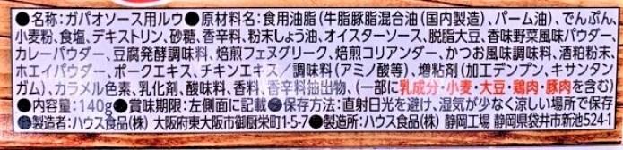 ハウス食品 ごちレピライス ガパオソース ルウ 中辛 箱 ガパオライス 2021 japanese-sauce-mix-housefoods-gochi-repi-rice-pad-gaprao-holy-basil-seasoning-homemade-2021