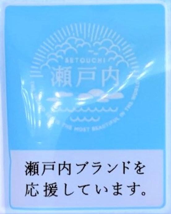 樋口製菓 瀬戸内 塩レモネード 粉末ドリンク パック 飲み物 2021 japanese-powdered-juice-higuchiseika-setouchi-salt-lemonade-kind-of-lemon-drink-2021