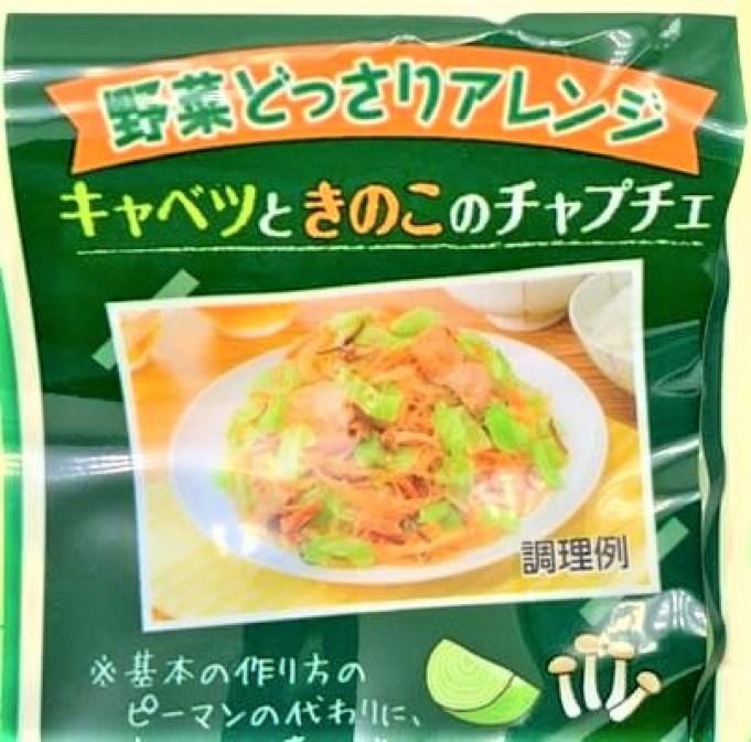 永谷園 チャプチェ 韓国風春雨炒め 袋 そうざいの素 2021 japanese-glass-noodles-with-seasoning-nagatanien-japchae-2021