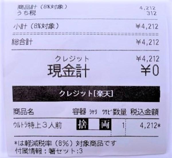 宅配寿司 すし上等! ウルトラ特上3人前 桶 ネット注文 2021 japanese-delivery-sushi-service-sushijoto-urutora-special-assorted-sushi-combo-2021
