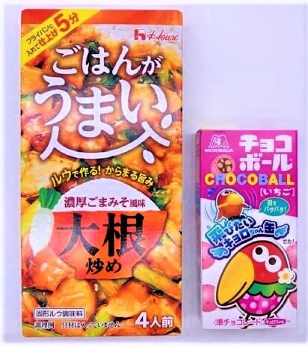 そうざいの素 ハウス食品 ごはんがうまい 大根炒め 濃厚ごまみそ風味 4人前 2021 japanese-sauce-mix-housefoods-gohangaumai-daikon-itame-2021