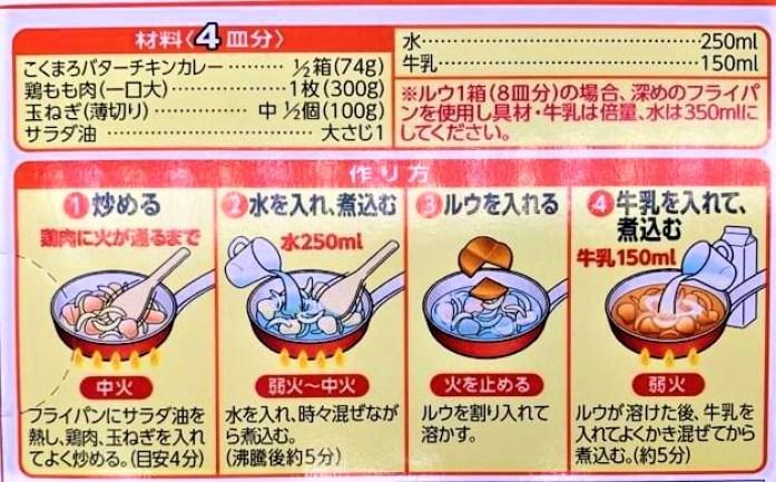 ハウス食品 こくまろ バターチキンカレー 甘口 箱 市販ルー 2021 japanese-sauce-mix-housefoods-kokumaro-butter-chicken-curry-homemade-20-2021