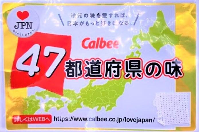 カルビー ポテトチップス 滋賀の味 近江牛ステーキ味 47都道府県の味 袋 お菓子 2021 japanese-snacks-calbee-potato-chips-shiga-omi-beef-taste-2021