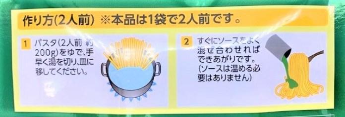 ハチ食品 クイックパスタ バジル パスタソース 生タイプ 2人前 袋 2021 japanese-pasta-sauce-hachi-shokuhin-quick-pasta-basil-2021