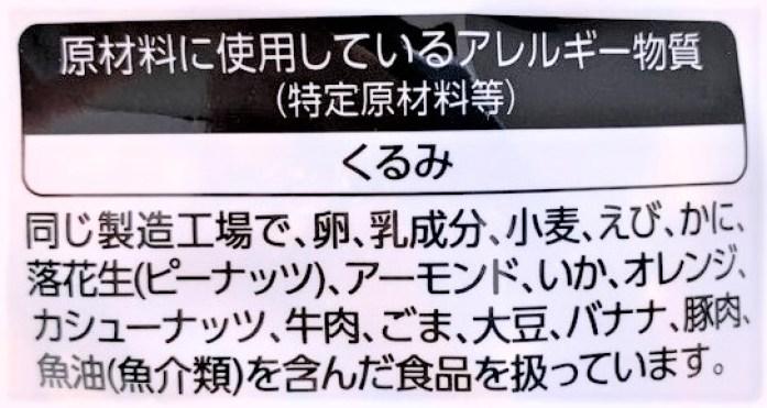 くらし良好 素焼きクルミ 製造 有馬芳香堂 袋 ナッツ 2021 japanese-snacks-kurashiryoukou-arima-hokodo-roasted-walnuts-2021