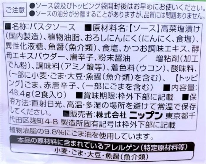 ニップン オーマイ 和パスタ好きのための高菜 ごま油と炒め高菜の香ばしい味わい 2021 japanese-pasta-sauce-nippn-ohmy-wapasta-takana-2021