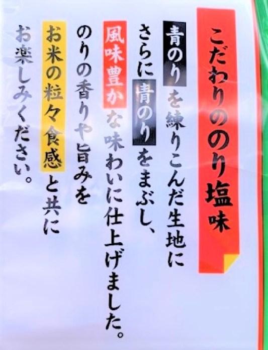 三幸製菓 新潟仕込み こだわりののり塩味 パリパリつぶつぶ お煎餅 お菓子 2021 japanese-snacks-sanko-seika-niigata-jikomi-kodawarino-nori-shio-dried-seaweed-salted-rice-crackers-2021