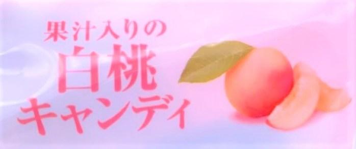 鈴木栄光堂 果汁入りの白桃キャンデイ いとおかし 日東紅茶 コラボ 袋 お菓子 2021 japanese-candy-s-eikodo-peach-candy-nittoh-tea-collaboration-2021
