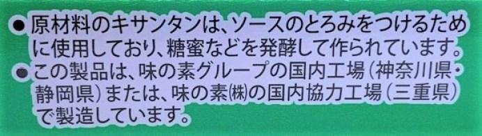 味の素 クックドゥ きょうの大皿 とろ卵 豚キャベツ 海鮮うま塩炒め 2021 japanese-sauce-mix-ajinomoto-cookdo-ozara-65-toro-tamago-buta-kyabetsu-2021
