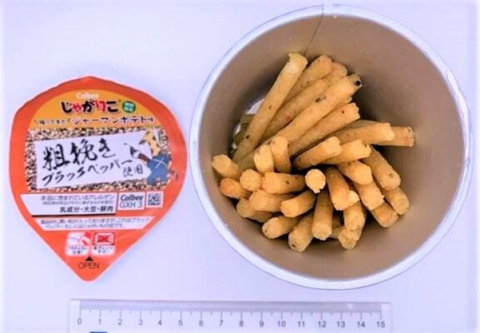 カルビー じゃがりこ 帰ってきたジャーマンポテト味 カップ 復刻 お菓子 2021 japanese-snacks-calbee-jagarico-german-potato-flavor-throwback-2021