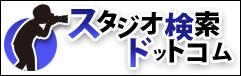 スタジオ検索ドットコム リンクバナー