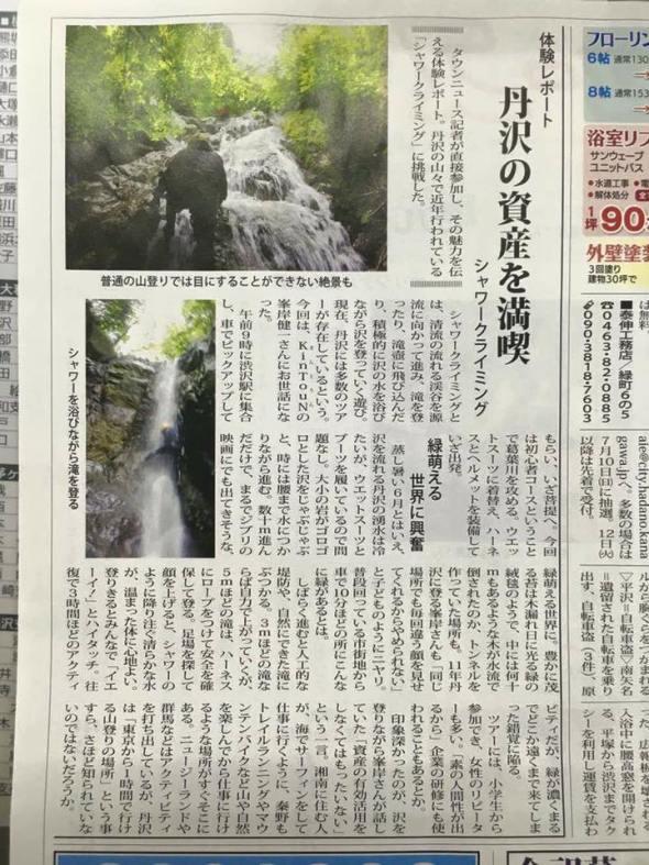 タウンニュース秦野市