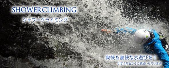 シャワークライミングツアー