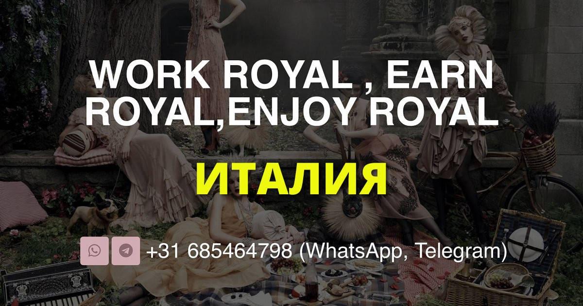 Escorts Royal, +31685464798