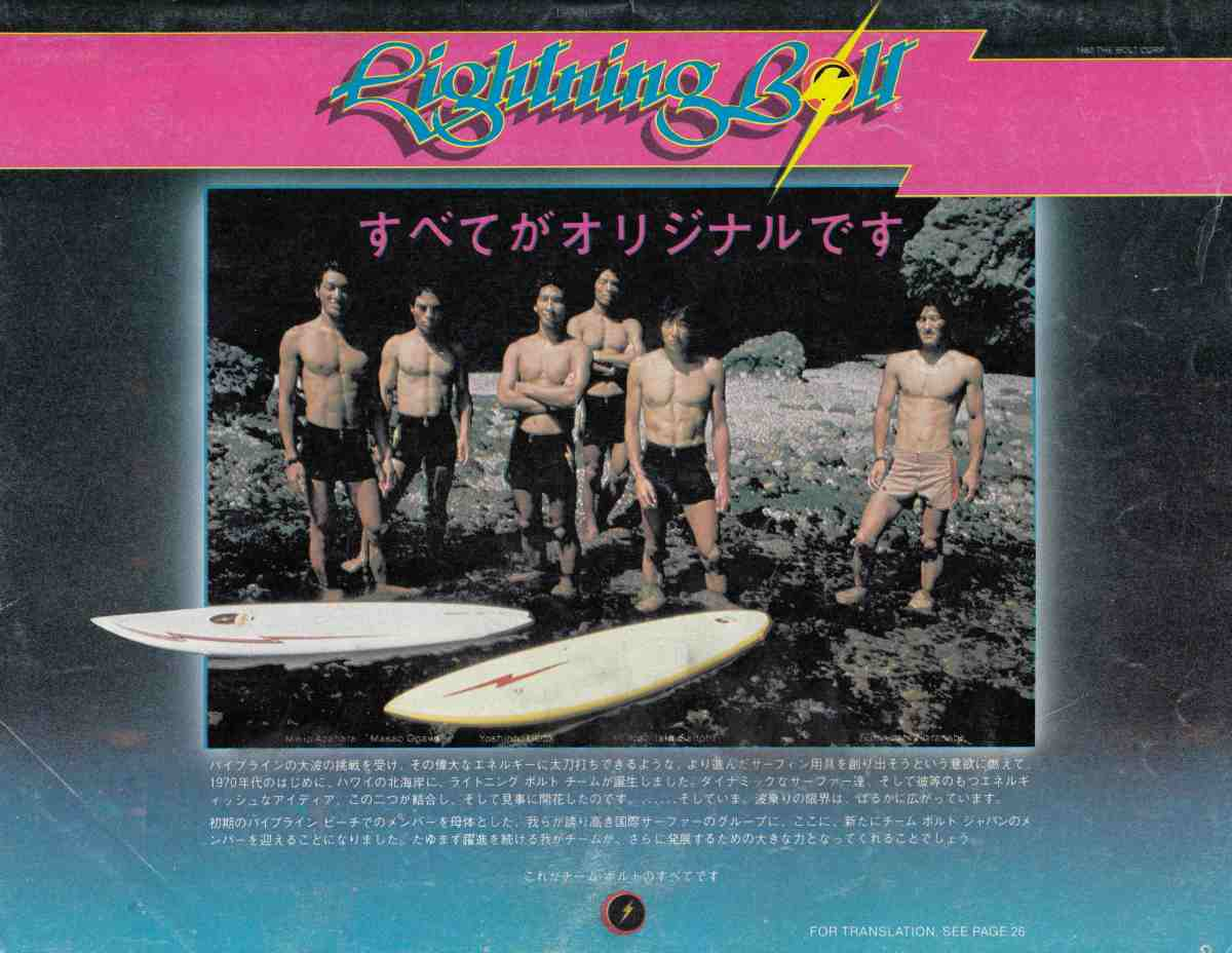 Eighties Japanese Lightning Bolt Ad: Sagas of Shred