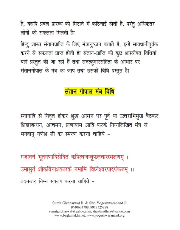 Santan Gopal Mantra Vidhi in Hindi and Sanskrit Pdf Part 2