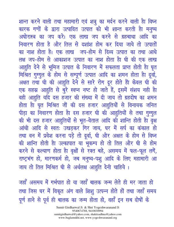 Aghorastra Mantra Sadhna Vidhi in Hindi & Sanskrit Pdf Part 2