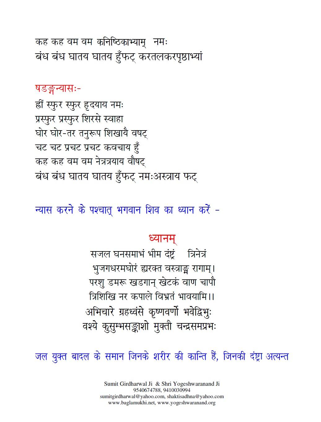 Aghori Sadhana Ebook Download