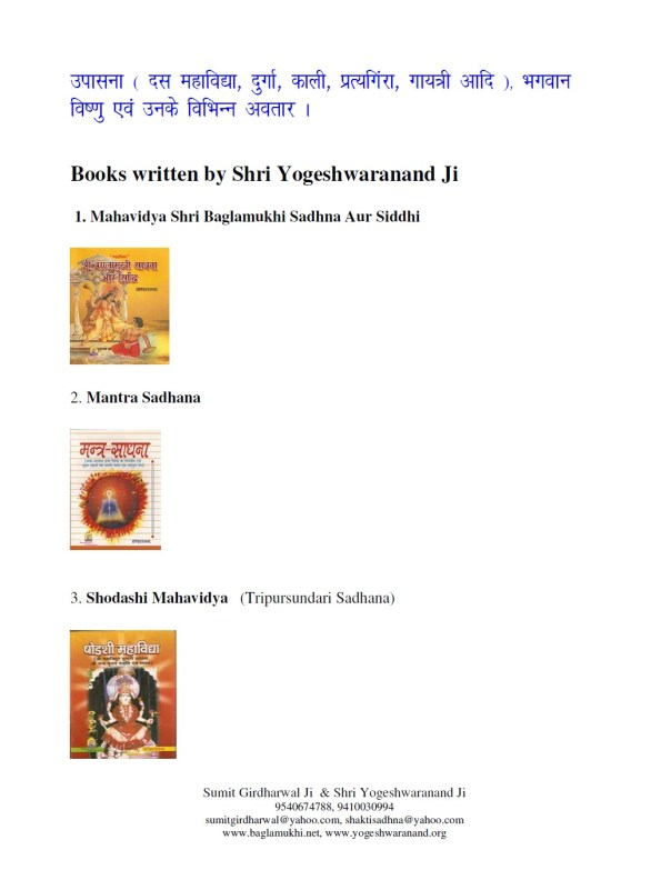Shiva Shadakshari Mantra Sadhna Evam Siddhi in Hindi Part 6