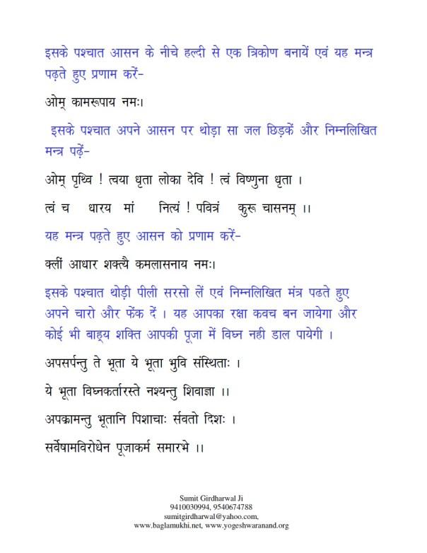 Diwali Puja Vidhi Ma Laxmi Pujan Vidhi in Hindi Pdf Part 4