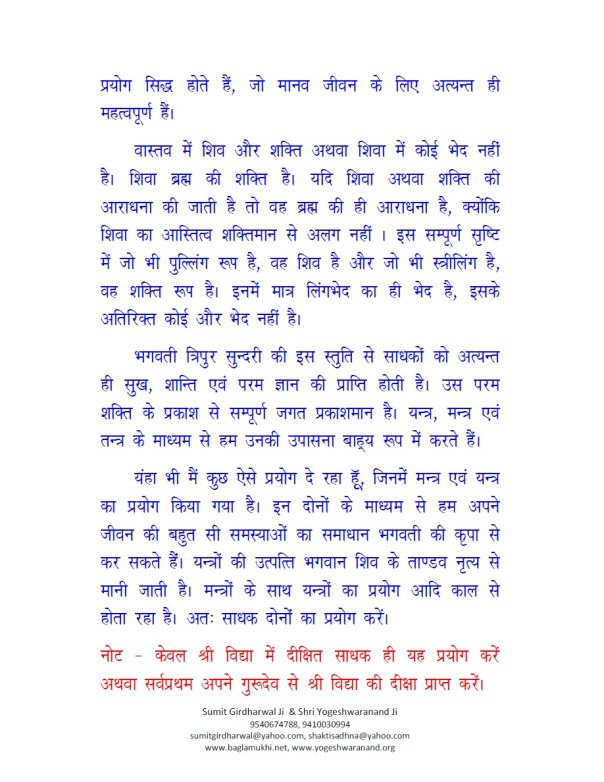 Sarva Karya Siddhi Saundarya Lahri Prayoga in Hindi Pdf 2
