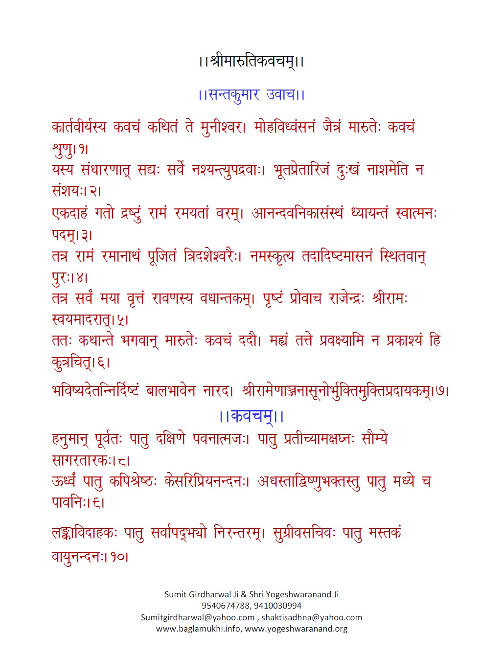 Aliens in pdf ancient hindi
