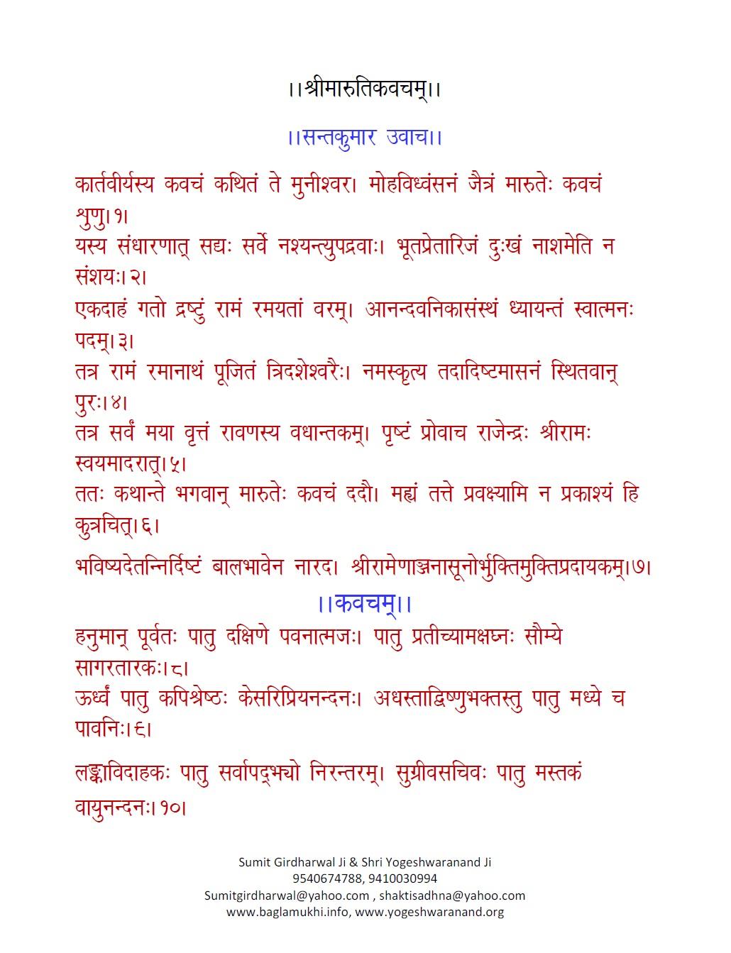Hanuman beej mantra mp3 free download
