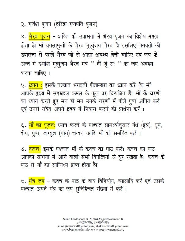 Baglamukhi-Chaturakshar-Mantra-to-win-court-case-in-hindi-with-tarpan-marjan-and-detailed-puja-vidhi-part-8