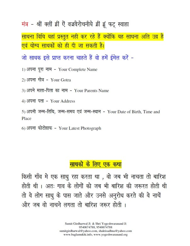 Chinnamasta Mantra Sadhana Evam Siddhi in Hindi Pdf 2