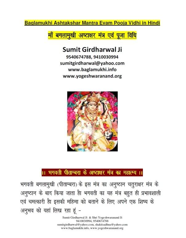 Baglamukhi Pitambara Ashtakshar Mantra Sadhna in Hindi