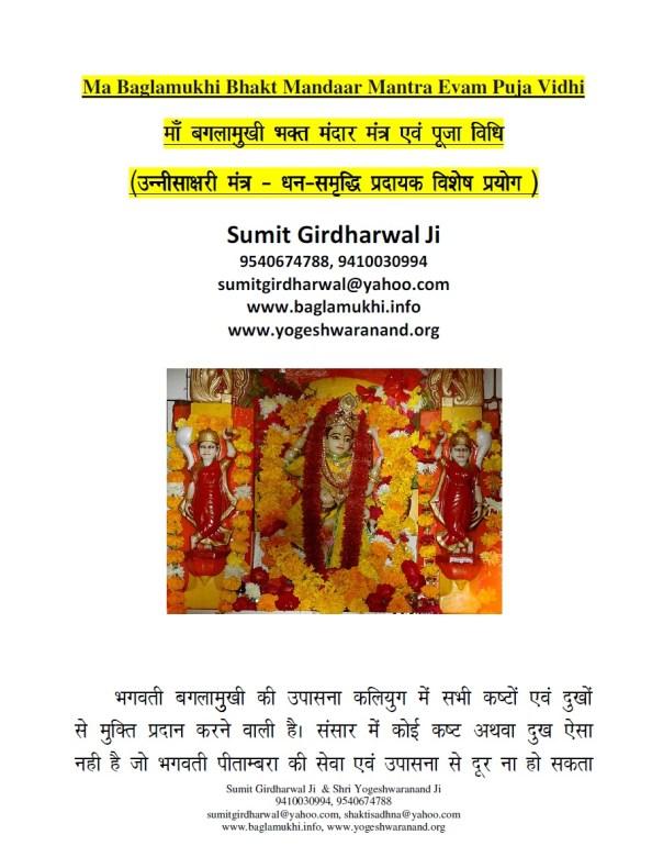 Baglamukhi-Pitambara-Unnisakshar-Bhakt-Mandaar-Mantra-For-Money-Wealth-in-Hindi-Pdf-Free-Download-Part1