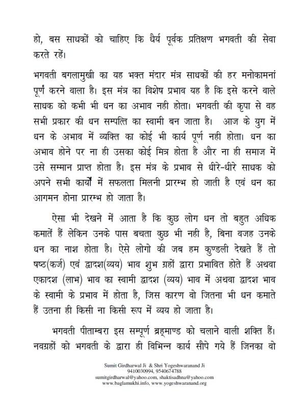 Baglamukhi-Pitambara-Unnisakshar-Bhakt-Mandaar-Mantra-For-Money-Wealth-in-Hindi-Pdf-Free-Download-Part2