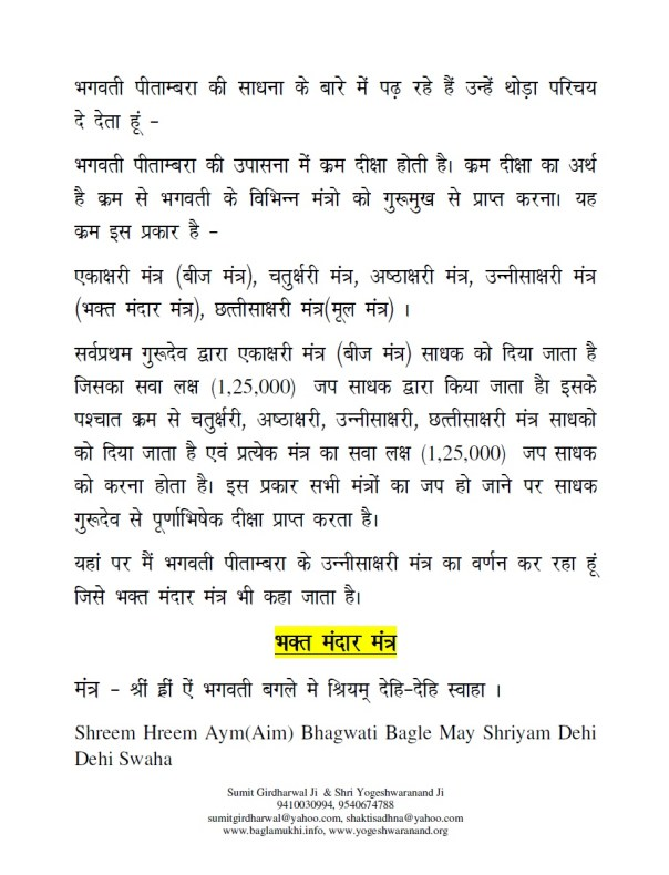 Baglamukhi-Pitambara-Unnisakshar-Bhakt-Mandaar-Mantra-For-Money-Wealth-in-Hindi-Pdf-Free-Download-Part4
