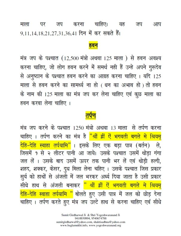 Baglamukhi-Pitambara-Unnisakshar-Bhakt-Mandaar-Mantra-For-Money-Wealth-in-Hindi-Pdf-Free-Download-Part6