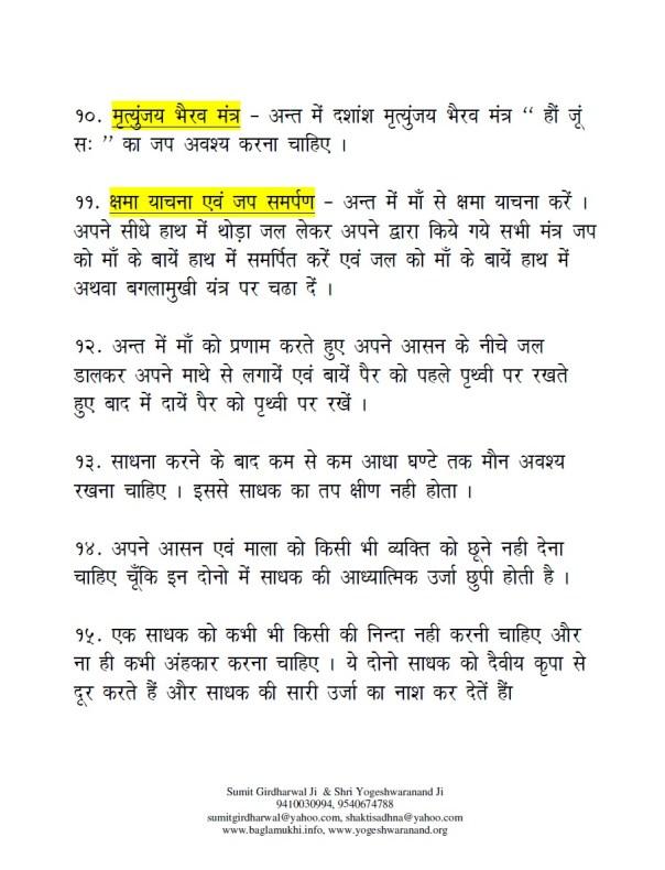 Baglamukhi-Pitambara-Unnisakshar-Bhakt-Mandaar-Mantra-For-Money-Wealth-in-Hindi-Pdf-Free-Download-Part9