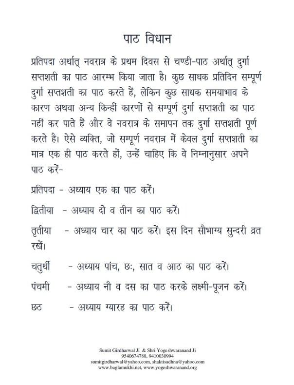 Durga Saptashati Path Vidhaan in Navaratri 2015 Part1