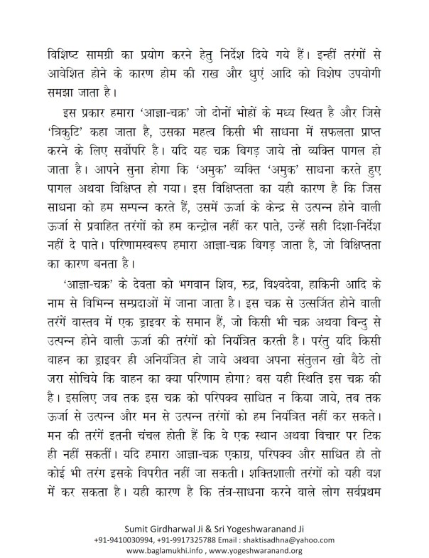 mantra-siddhi-rahasya-by-sri-yogeshwaranand-ji-best-book-on-tantra-part-5