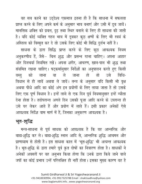 mantra-siddhi-rahasya-by-sri-yogeshwaranand-ji-best-book-on-tantra-part-8