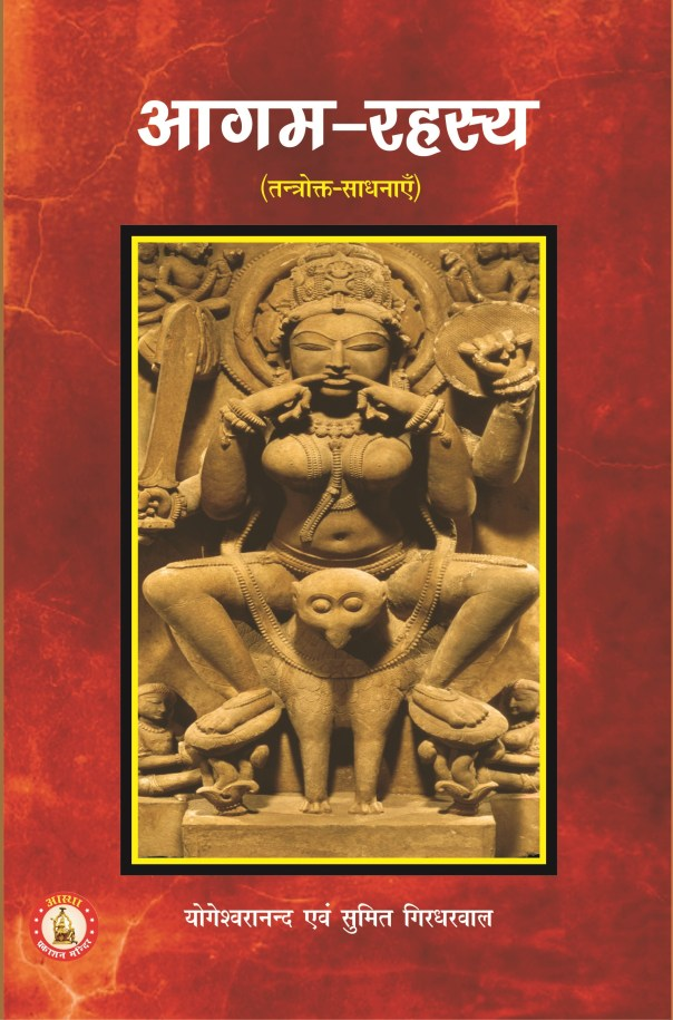 Agama Rahasya Book By Sri Yogeshwaranand Ji and Sumit Girdharwal Ji