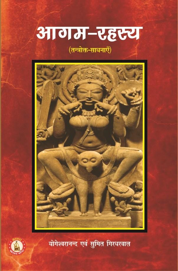 Agama Rahasya Book By Sri Yogeshwaranand Ji and Sumit Girdharwal Ji