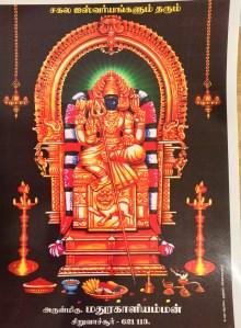 History of Powerful Sri Mathura Kaliamman Temple, Siruvachur