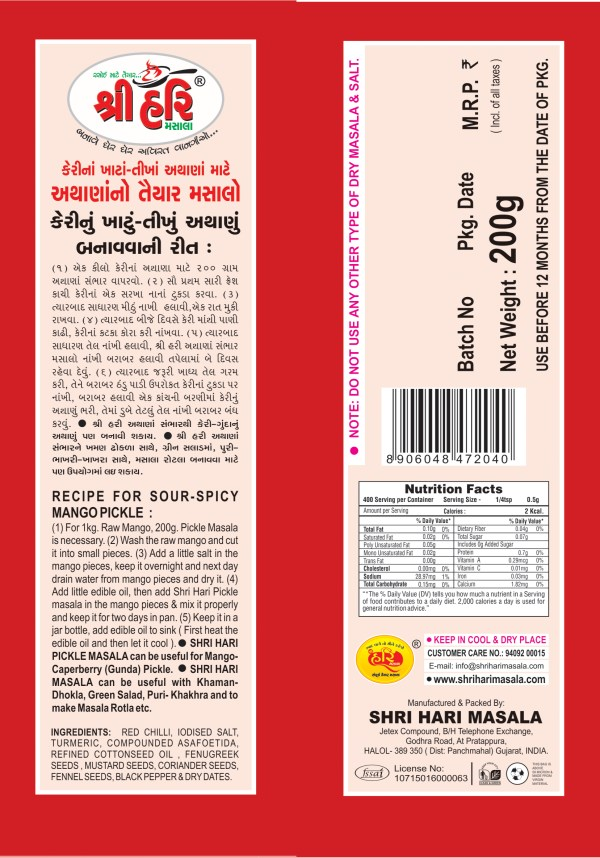 Pickle Masala 200g Sour Spicy Mango Back