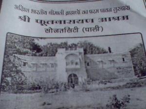 foolnaravan_ashram