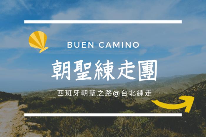 老蝦朝聖之路練走團背包準備、台北健行路線行程練習、常見QA