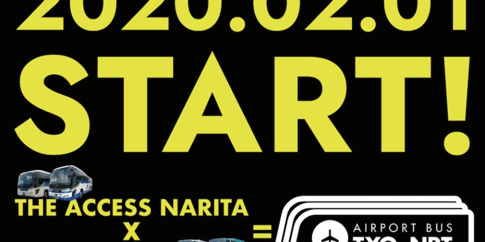 2021年成田機場到東京車站交通由機場巴士TYO-NRT airport bus接手