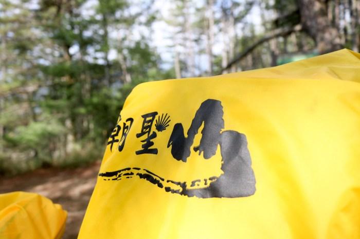 戒茂斯嘉明湖野營 高山過夜背包裝備檢查打包清單