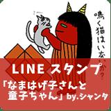 LINEスタンプ《なまはげ子さんと童子ちゃん by.シャンタ》