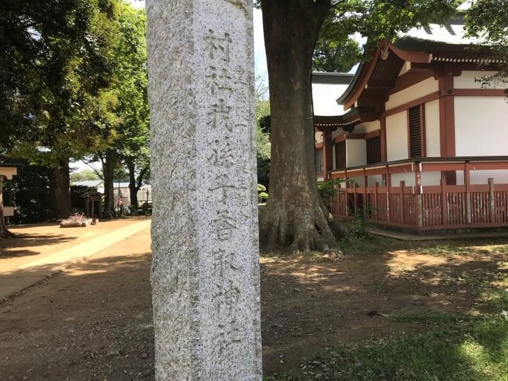 千葉県我孫子市緑:香取神社