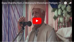 Bapu Shardha Ram Ji Maharaj ki Bheesham Pratigya : Pravachan By Bapu Harbhagwan Ji Maharaaj