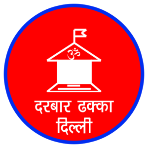 Shri Om Darbar, Dhakka (Delhi)